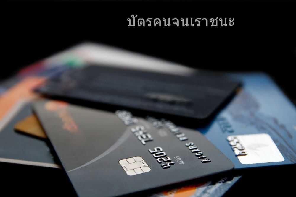 แนะนำบัตรคนจนเราชนะ พร้อมวิธีสมัครลงทะเบียนบัตรคนจนออนไลน์ปี 2021