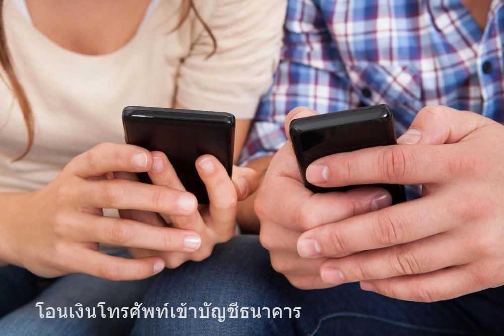 วิธีโอนเงินโทรศัพท์เข้าบัญชีธนาคาร พร้อมขั้นตอนการโอนเงินโทรศัพท์ง่ายๆ