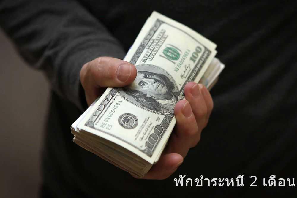 แนะนำการพักชำระหนี้ 2 เดือนกับธนาคารแห่งประเทศไทย พร้อมข้อมูลดอกเบี้ยล่าสุด