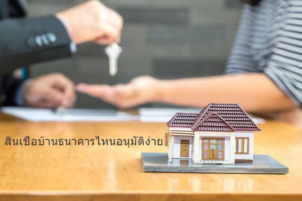 สินเชื่อบ้านธนาคารไหนอนุมัติง่าย พร้อมรายละเอียดดอกเบี้ยบ้าน 2564