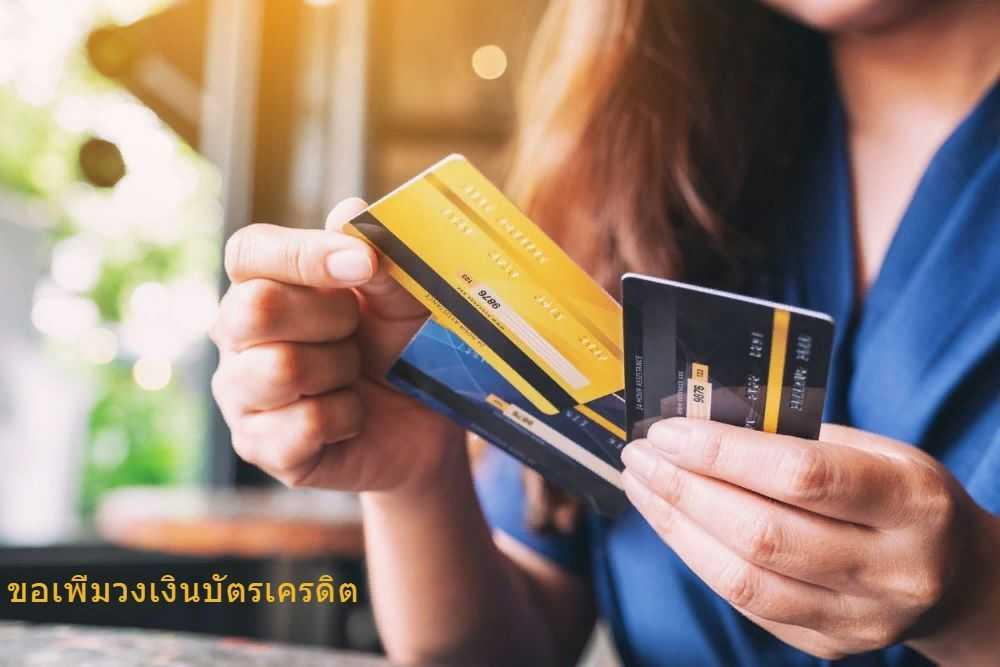 วิธีขอเพิ่มวงเงินบัตรเครดิต พร้อมแนะนำเพดานวงเงินสูงสุด (อัพเดทล่าสุด)