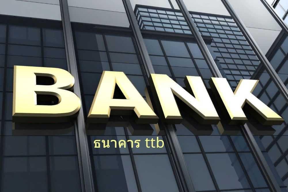 ธนาคาร ttb คือธนาคารอะไร พร้อมอัพเดทข่าว tmb ควบรวมล่าสุด (ใหม่)