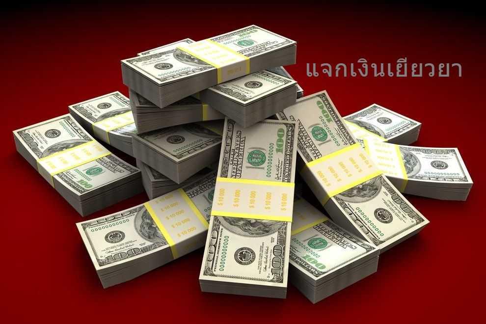 โครงการแจกเงินเยียวยา พร้อมข้อมูลมาตรการช่วยเหลือของรัฐบาลในปีนี้