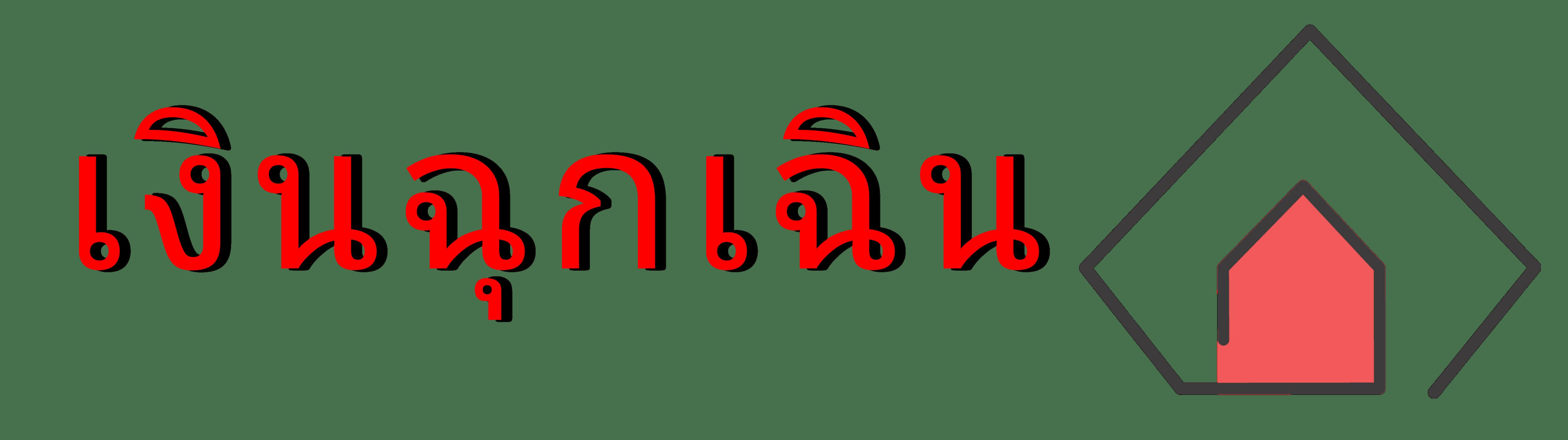 เว็บ www.khaosocial.net – บริการกู้ยืมเงินหรือผ่อนไม่ใช้บัตร ผ่านสินเชื่อ